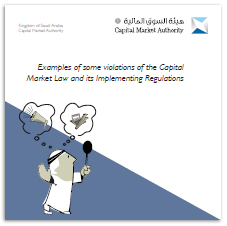 Examples of Violations of the Capital Market Law and its Implementing Regulations