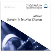 Manual Dealing with Committees for Resolution of Securities Disputes